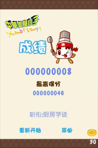 Screenshot 中華美食小子 x You Dumb I Dump